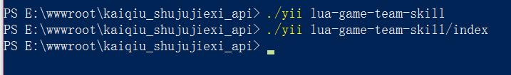 运行 ./yii lua-game-team-skill,成功运行,如果在执行过程中提供的路由不包含路由的方法ID,将执行默认操作,即actionIndex()方法