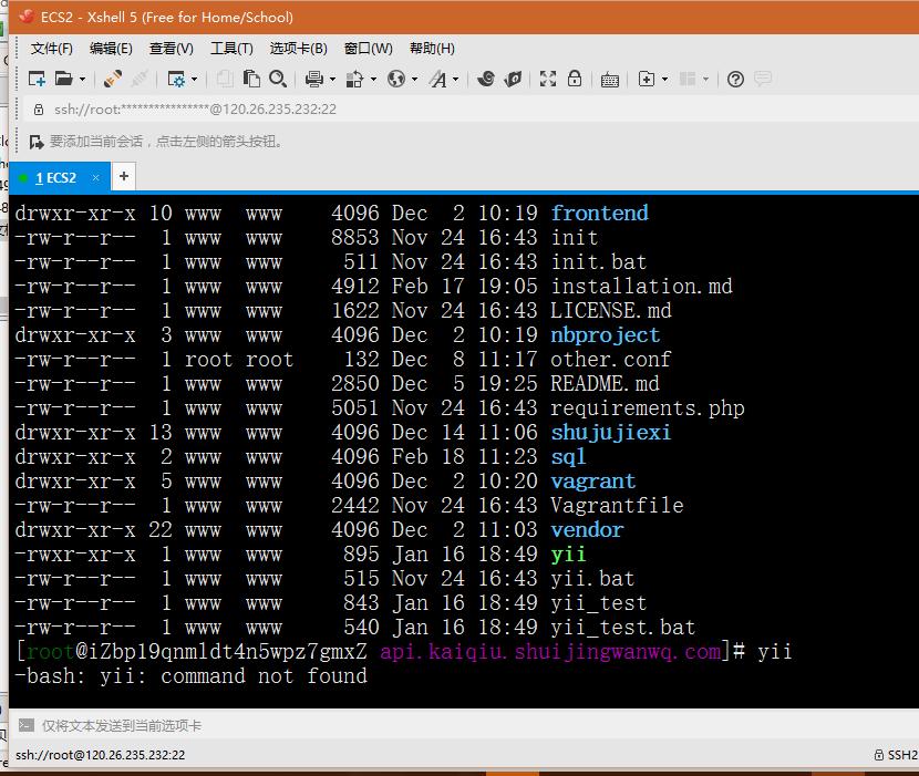 程序上传至CentOS 7上,在根目录下运行yii,报错-bash: yii: command not found