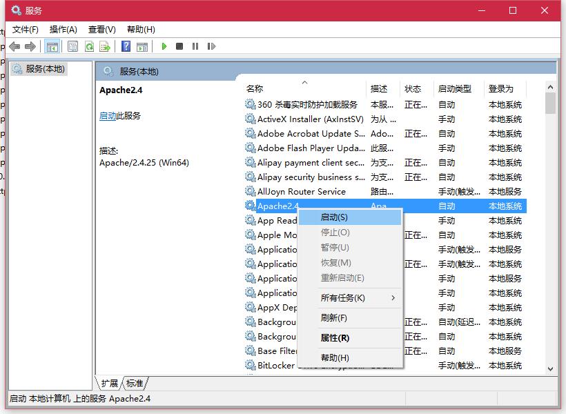 在服务列表中查找到Apache2.4,且启动服务