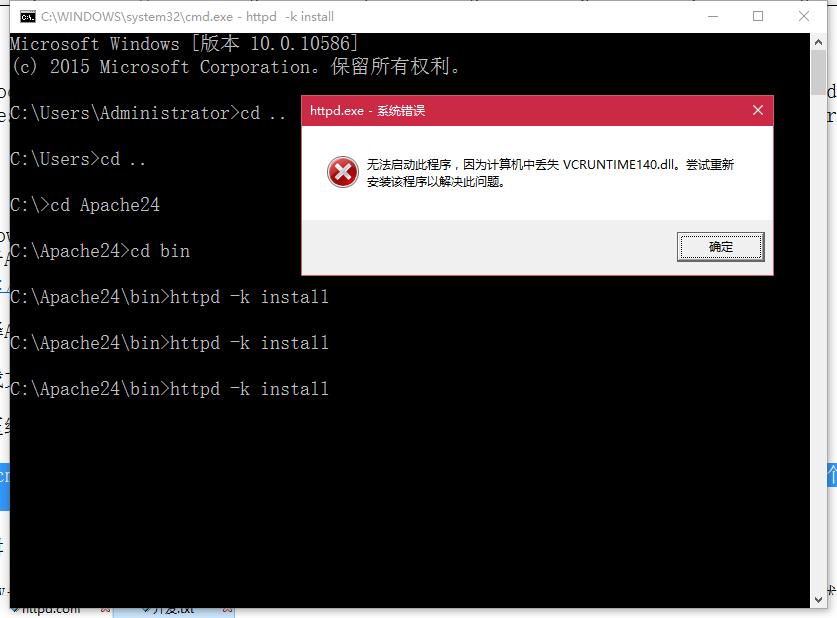 在 cmd 中进入目录:C:\Apache24\bin,运行命令:httpd -k install,将Apache安装为一个服务,报错:无法启动此程序,因为丢失 VCRUNTIME140.dll。尝试重新安装该程序以解决此问题。