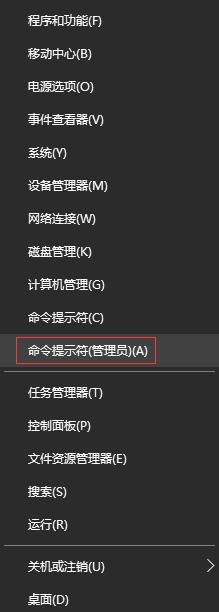 右键 Windows 图标,打开命令提示符(管理员)