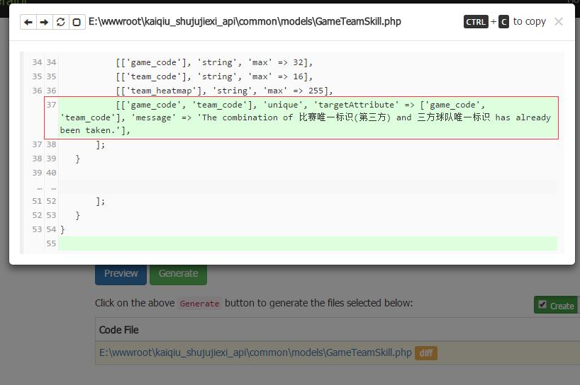 基于Gii,重新生成新的模型文件