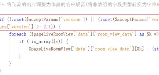 基于 acceptParams 的版本信息,编写条件代码,具体含义为:请求的Headers中version不存在 或者 version存在且大于等于2.1,则处理