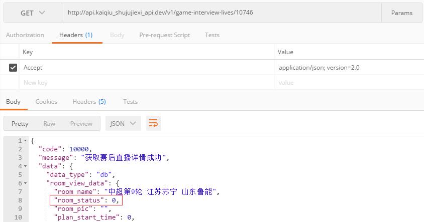当请求的Headers中version存在,但小于2.1时,接口按照小于1.2.1版本规范响应,字段不做处理,其中字段 room_status 为数字类型