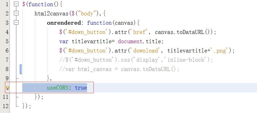 js的截图代码中添加1行:useCORS: true