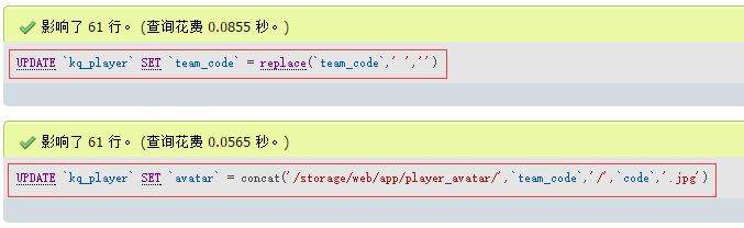 决定先清除 team_code 字段中的空格,再执行修改 avatar 字段的SQL,其SQL语句执行成功