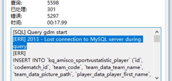 运行 SQL 文件时,报错:[ERR] 2013 - Lost connection to MySQL server during query