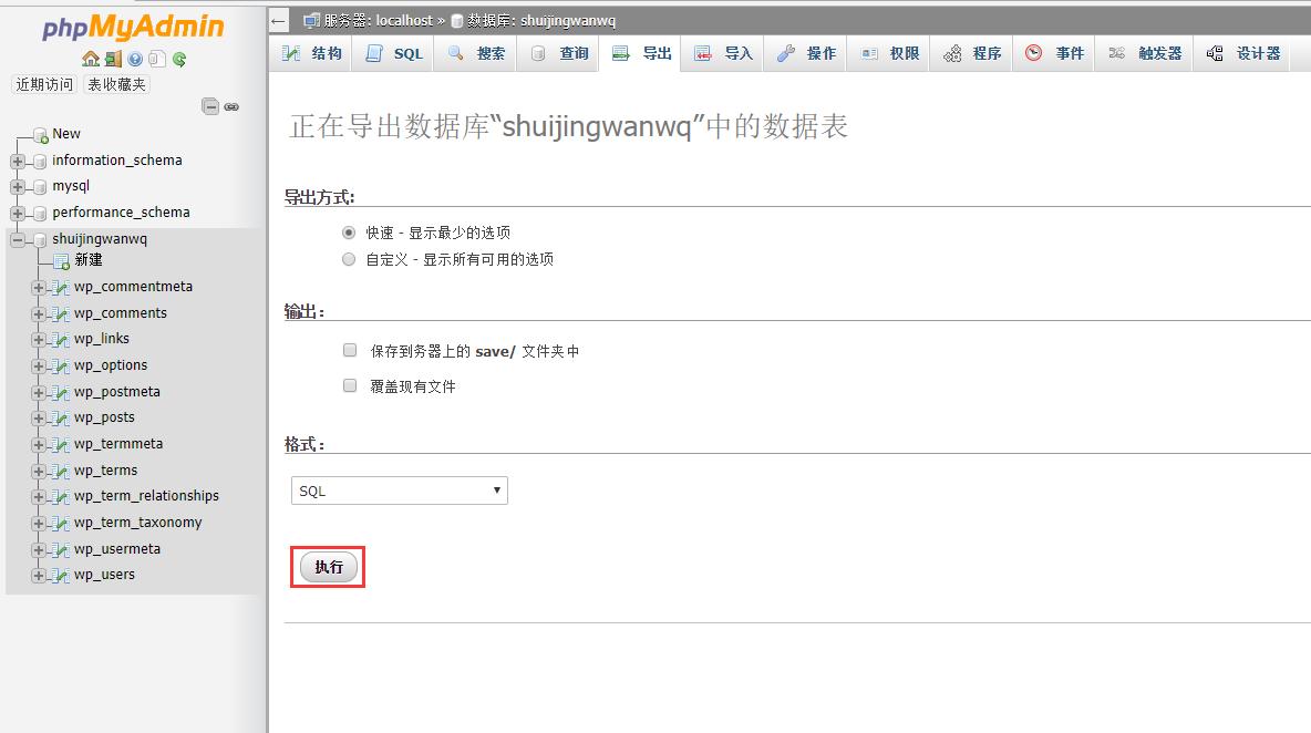 登录phpMyAdmin,备份数据库