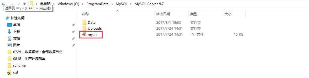 打开目录 C:\ProgramData\MySQL\MySQL Server 5.7,编辑 my.ini 文件