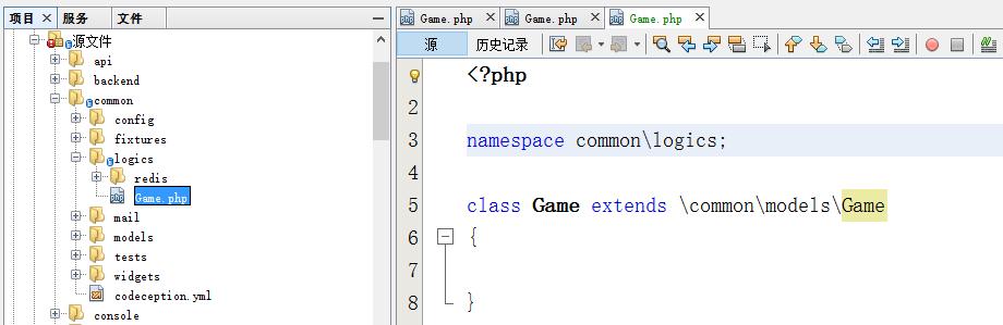 在common/logics目录中的MySQL模型文件为业务逻辑相关,继承至 \common\models\Game 数据层
