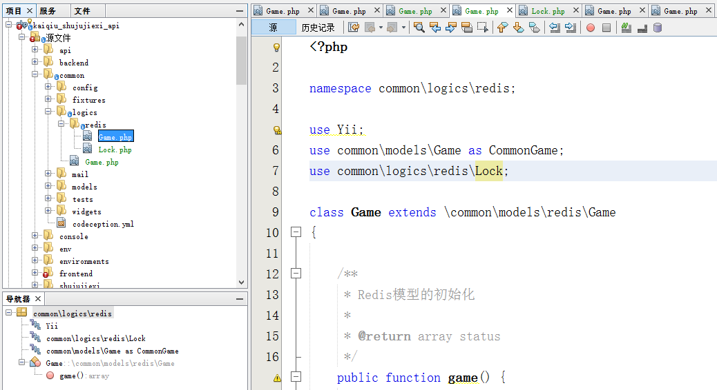 在common/logics/redis目录中的Redis(ActiveRecord)模型文件为业务逻辑相关,继承至 \common\models\redis\Game 数据层