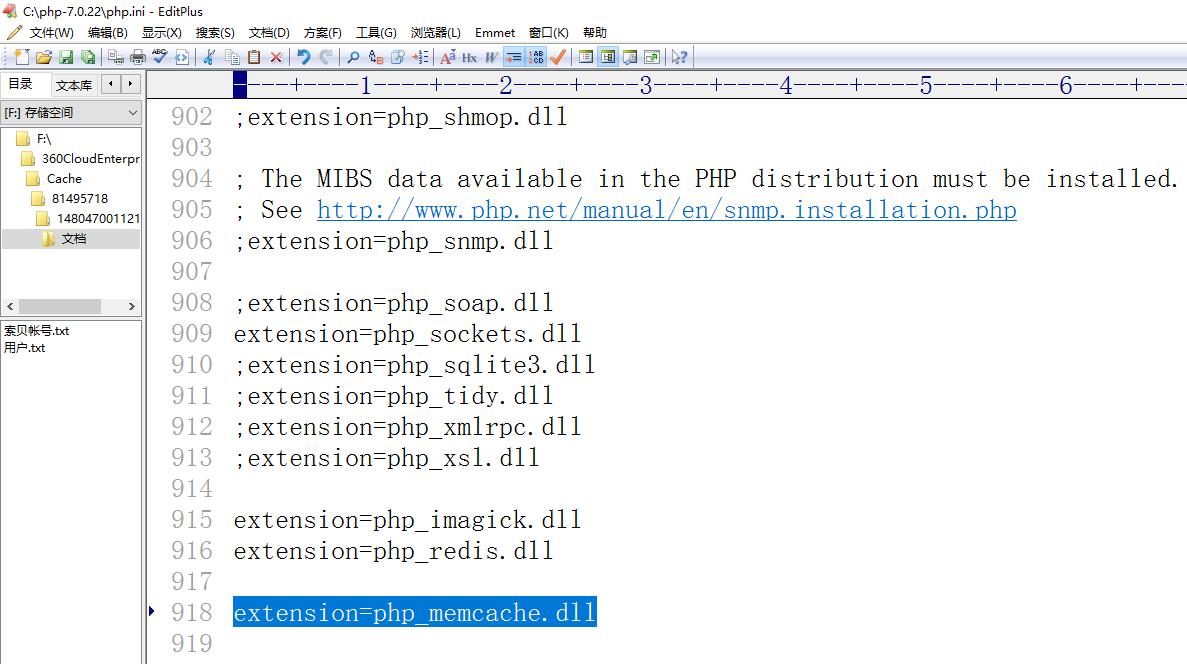在 C:\php-7.0.22\php.ini 中添加以下行以启用memcache扩展