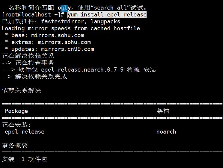 安装 EPEL 软件包