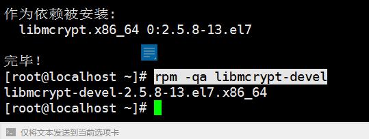 查看安装情况,libmcrypt-devel已安装