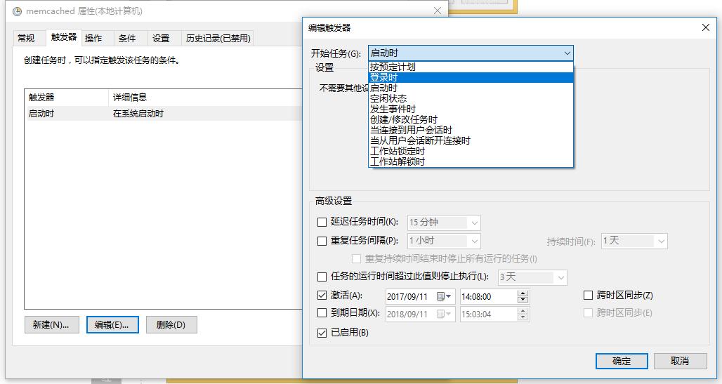 打开任务计划程序,编辑 memcached 的触发器,从启动时修改为登录时