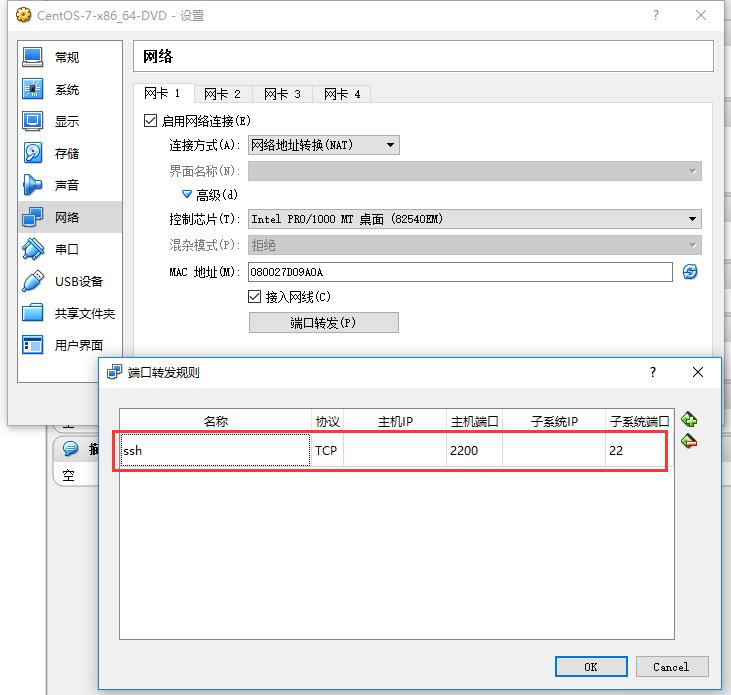 在 VirtualBox 设置端口转发规则,以便于远程连接 CentOS 7 64