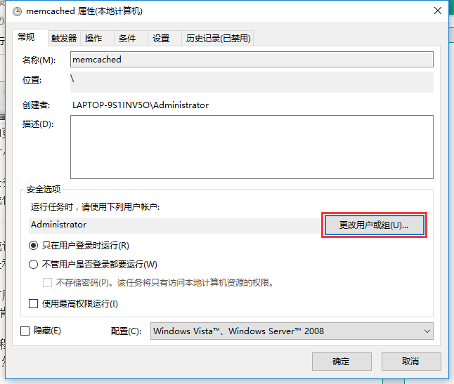 希望在系统启动时,不要显示命令行窗口,更改用户或组