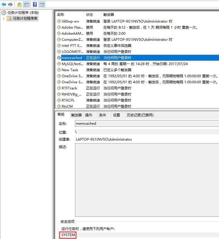 运行任务时,请使用下列用户帐户,已为:SYSTEM