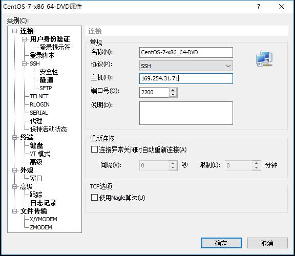通过 Xshell 5 连接 CentOS 7 64