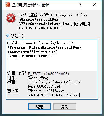 基于 VirtualBox 重启虚拟电脑,再次安装增强功能