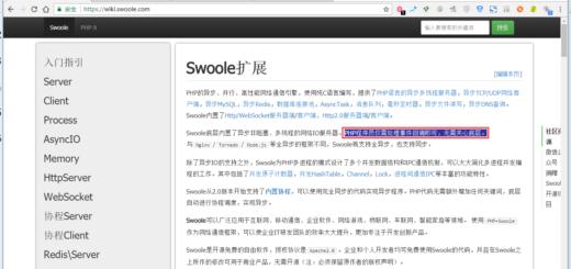 刷新网址:https://wiki.swoole.com/ ,使用鼠标选中的部分,其背景颜色已经调整为深蓝色,且文字颜色为白色,对比明显