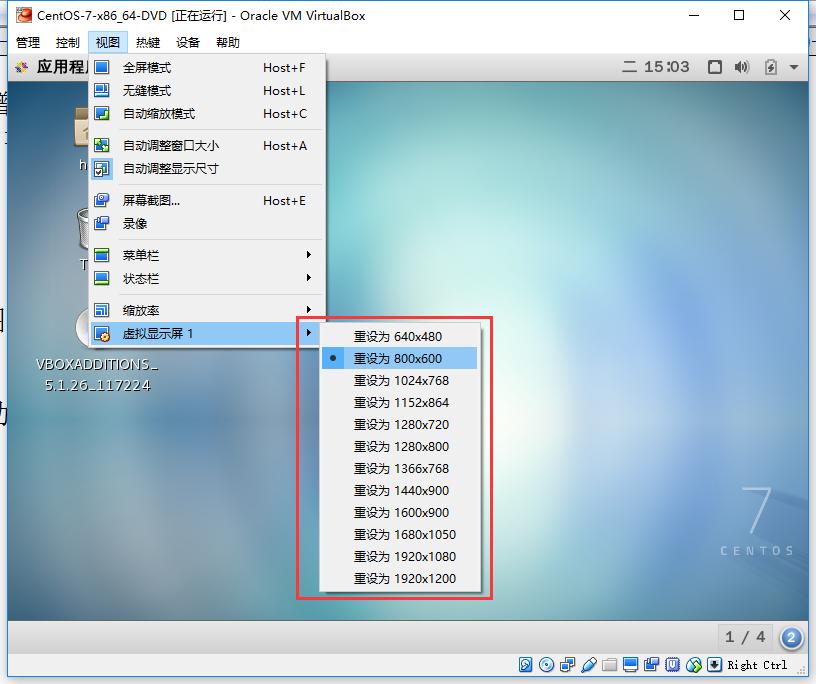 根据安装提示,重启 Windows 系统,在 视图 - 虚拟显示屏 中,如果分辩率可选,表示增强功能成功安装