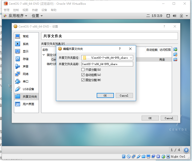 新建共享文件夹,E:\wwwroot\CentOS-7-x86_64-DVD_share