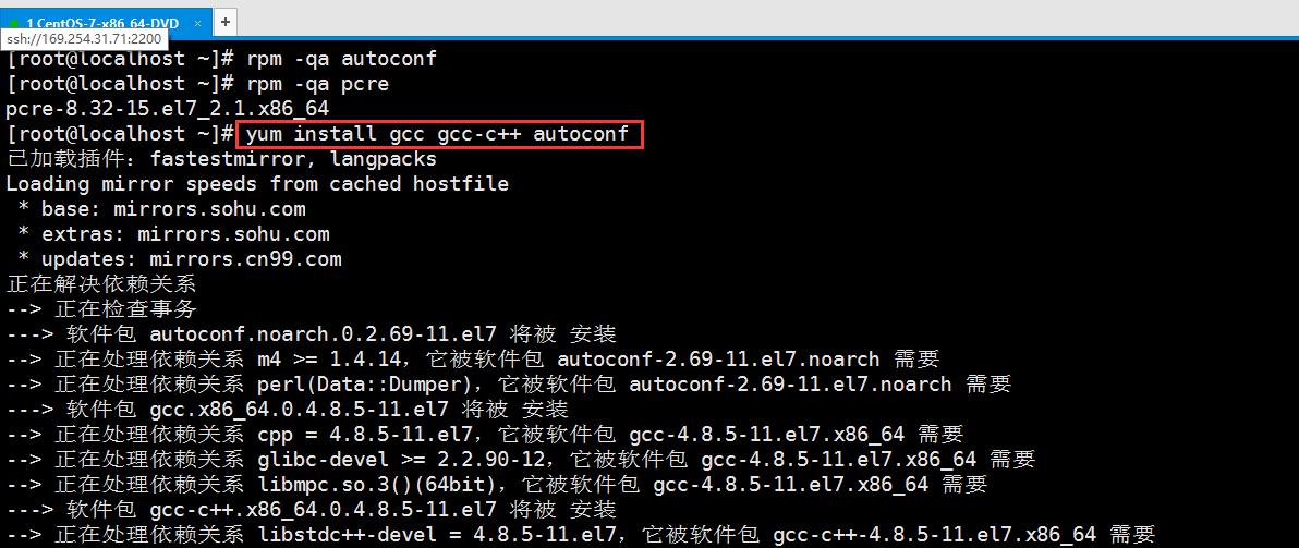 安装 gcc、gcc-c++、autoconf