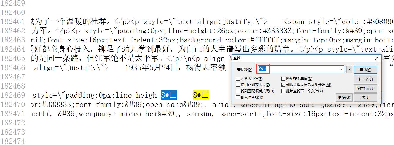 分析第 182467 行,可以发现是因为 S� 关键字导致导入截止,可以搜索包含 S� 的行,全部删除之后,继续导入,直至 SQL 文件全部导入完毕