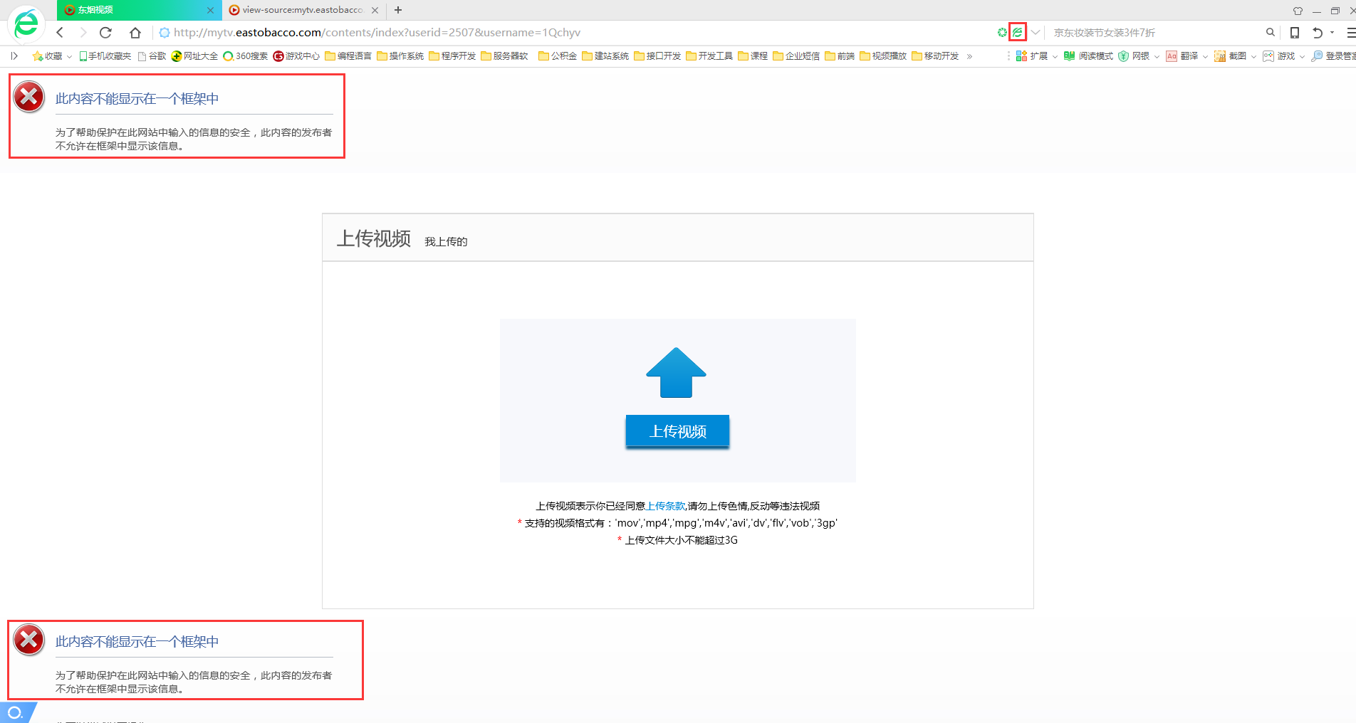 在 360 浏览器 兼容模式下,出现 此内容不能显示在一个框架中 的提示