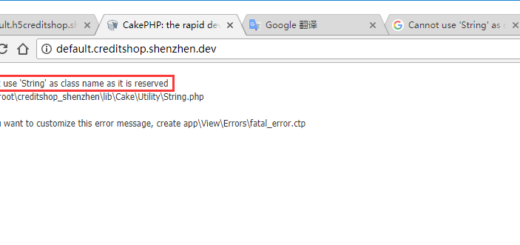 在 CakePHP 2.6.4 下,报错:Error: Cannot use 'String' as class name as it is reserved