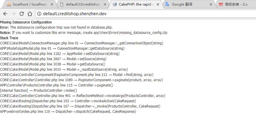 在 PHP 7.0.22、CakePHP 2.10.3 下,报错:Error: The datasource configuration tmp was not found in database.php.
