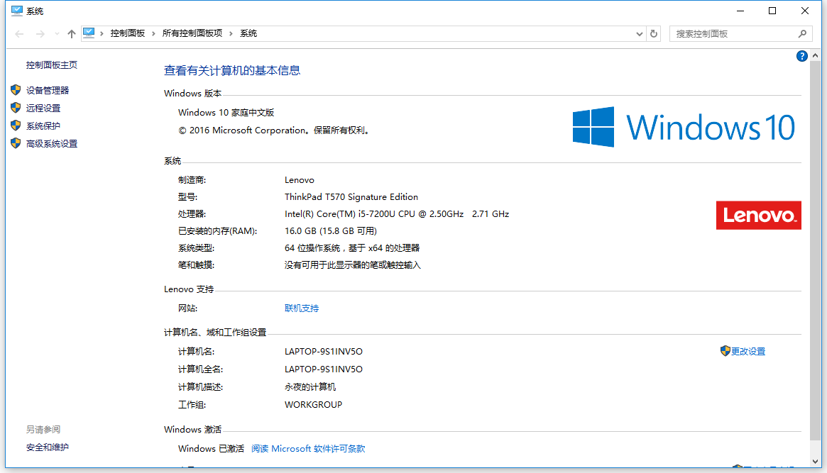 Windows 10 家庭中文版,不支持Hyper-V