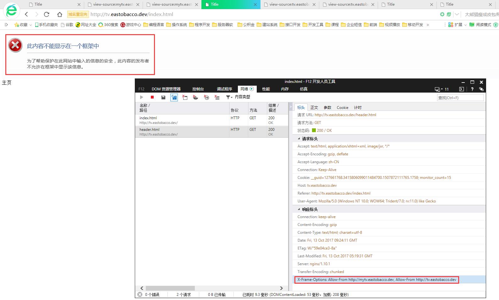 重复第9步骤,发现header.html在tv域名下无法展示,不符合预期