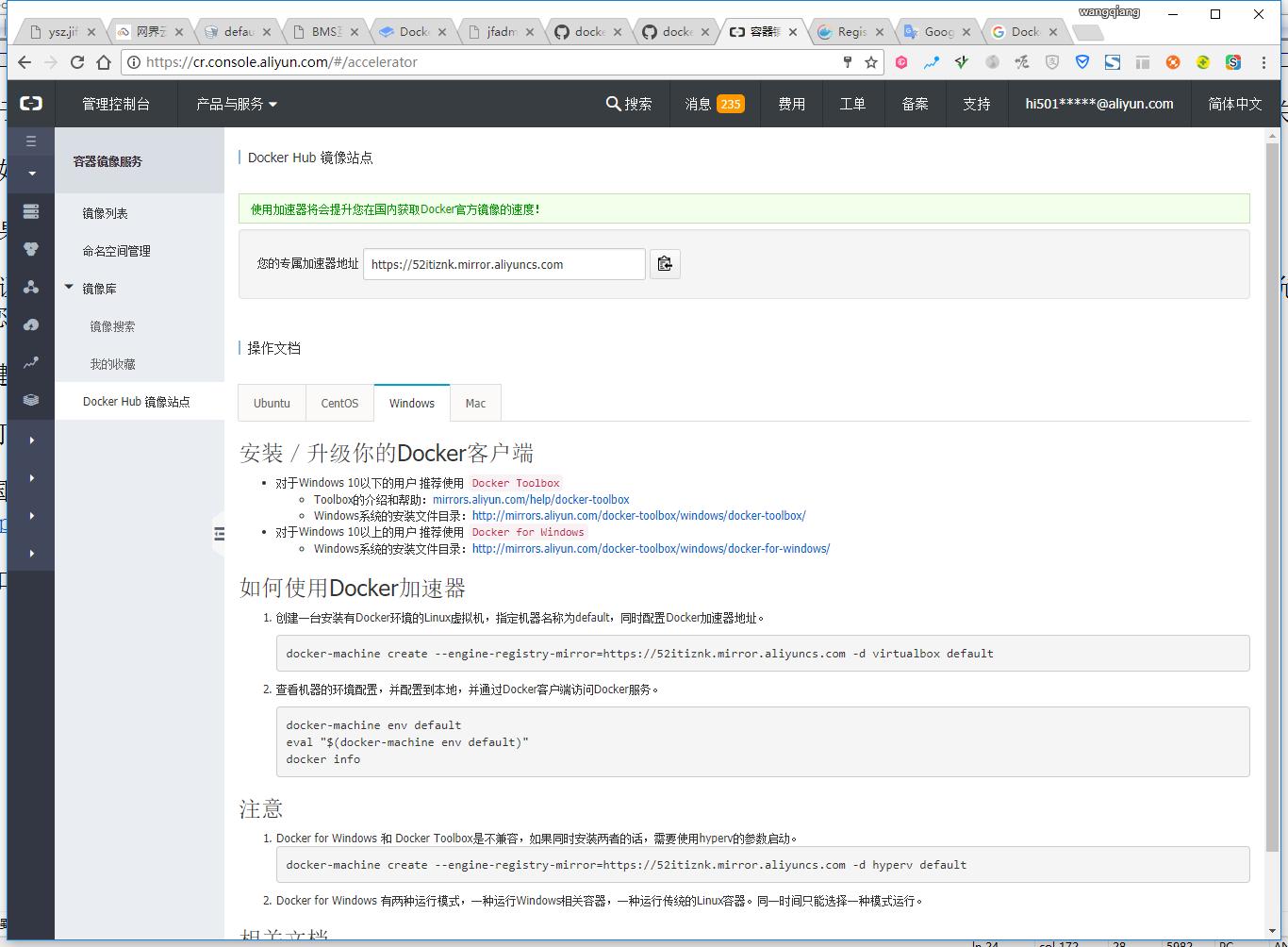 打开 Docker Hub 镜像站点