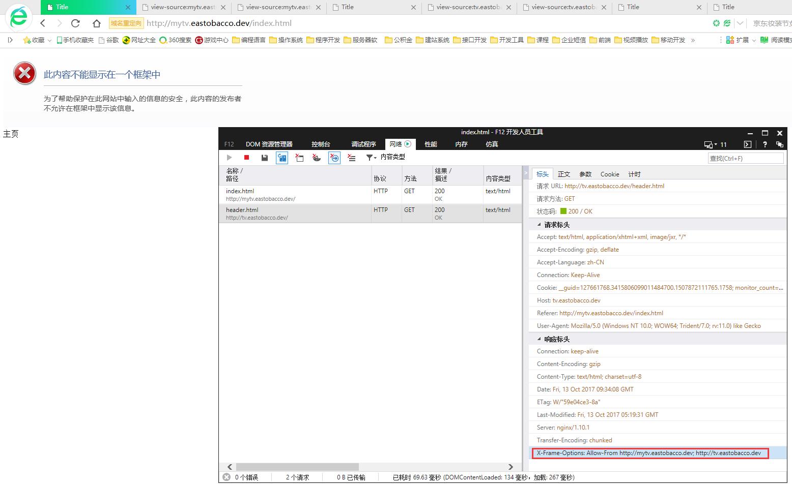 重复第7步骤,发现header.html在mytv域名下无法展示