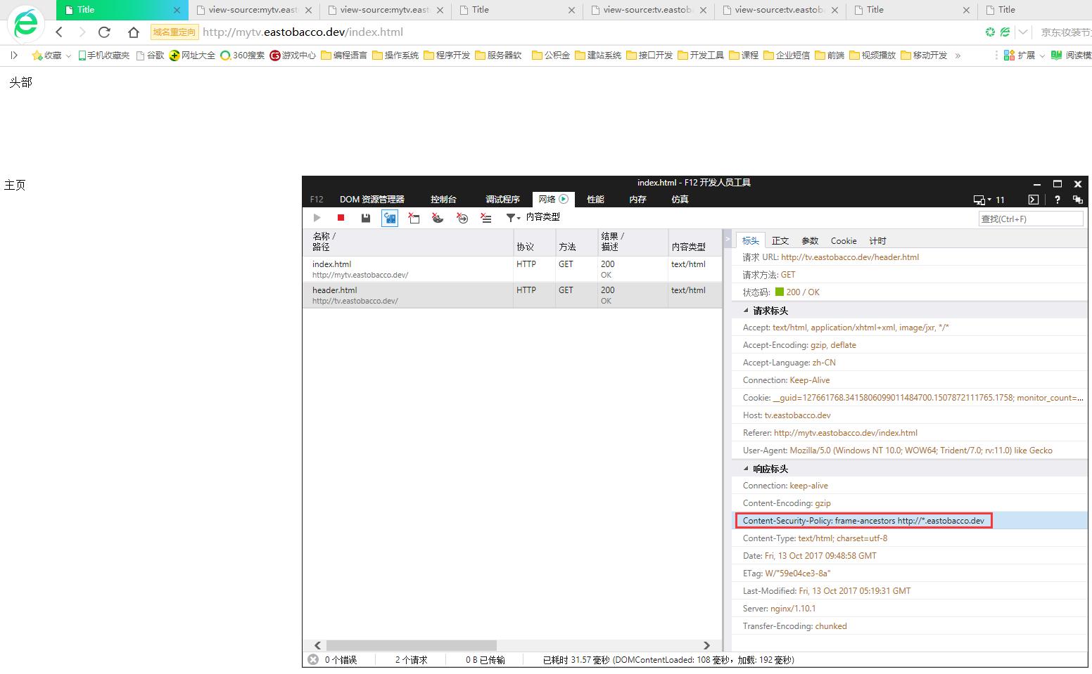 重复第7步骤,发现header.html可以在mytv域名下展示,符合预期