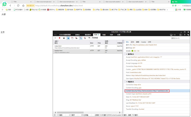 在另一个顶级域名中包含tv下的header.html,仍然可以成功包含,不符合预期,由于兼容模式不支持 Content-Security-Policy ,决定放弃兼容模式下的展示限制,允许所有域名包含tv下的header.html