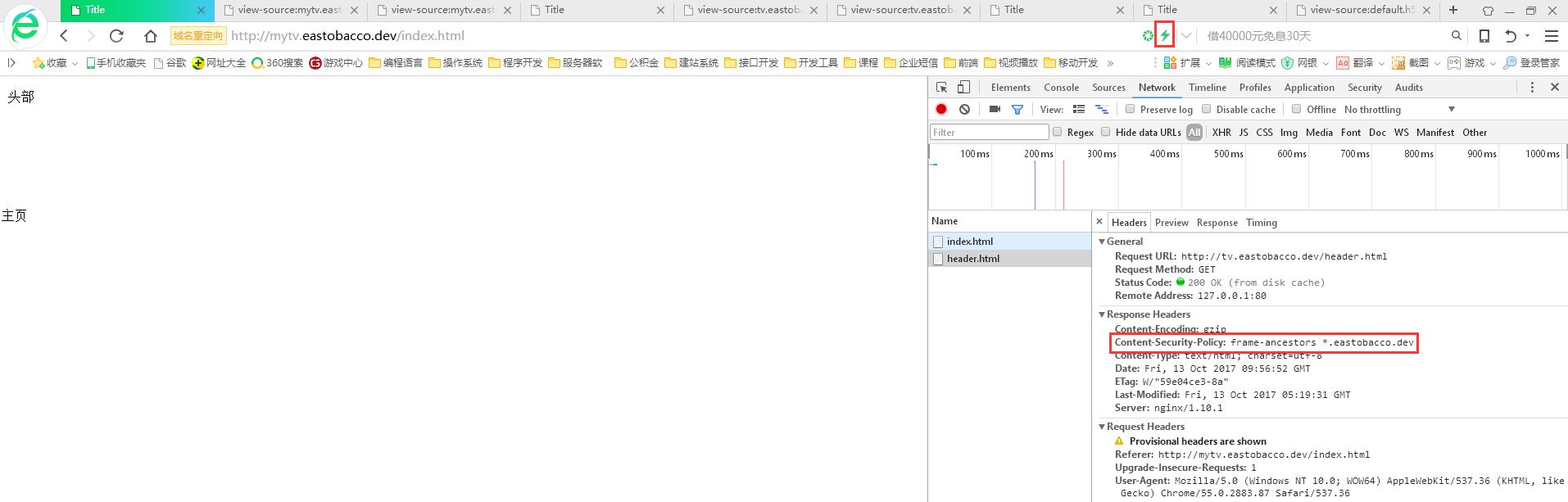 开启极速模式,重复第7步骤,发现header.html可以在mytv域名下展示,符合预期