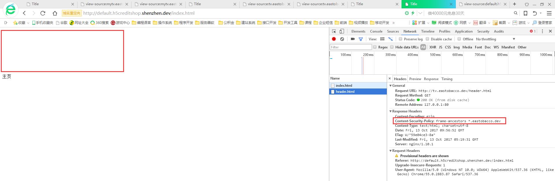在另一个顶级域名中包含tv下的header.html,发现header.html无法展示,符合预期