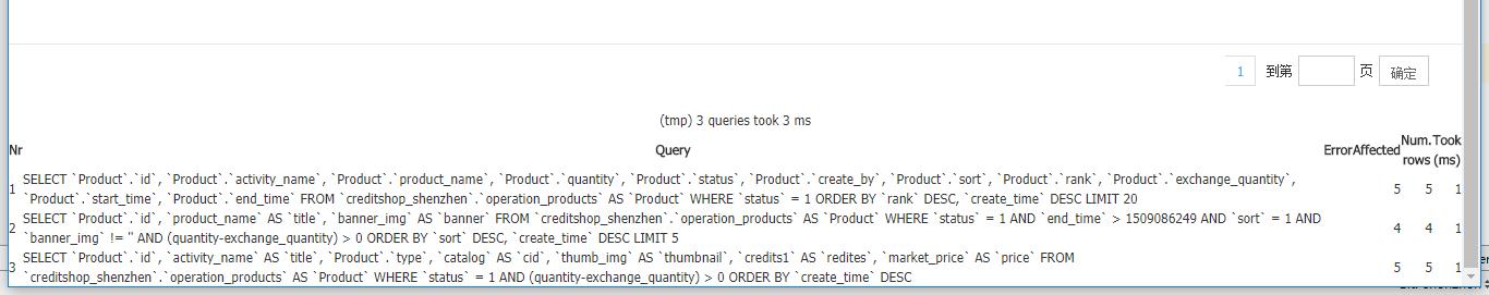 在 get 请求后,在视图中打印出已经执行过的 SQL 语句