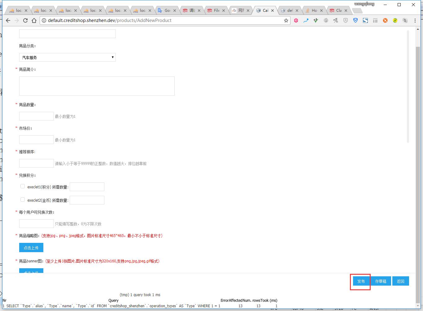 如果为 post 请求,最终执行成功后,会直接跳转,就需要在控制器中打印已经执行过的 SQL 语句