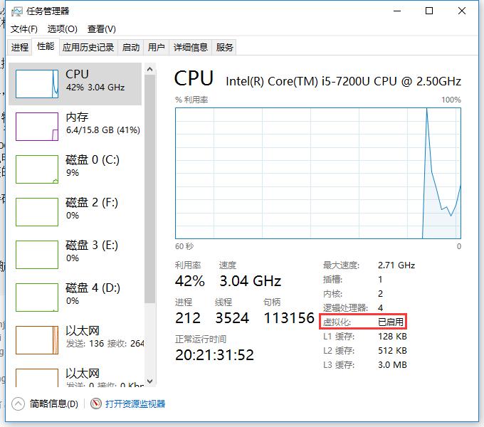 要运行Docker,确保您的Windows系统支持硬件虚拟化技术,并启用虚拟化。在任务管理器的性能选项卡,在CPU下,虚拟化已启用