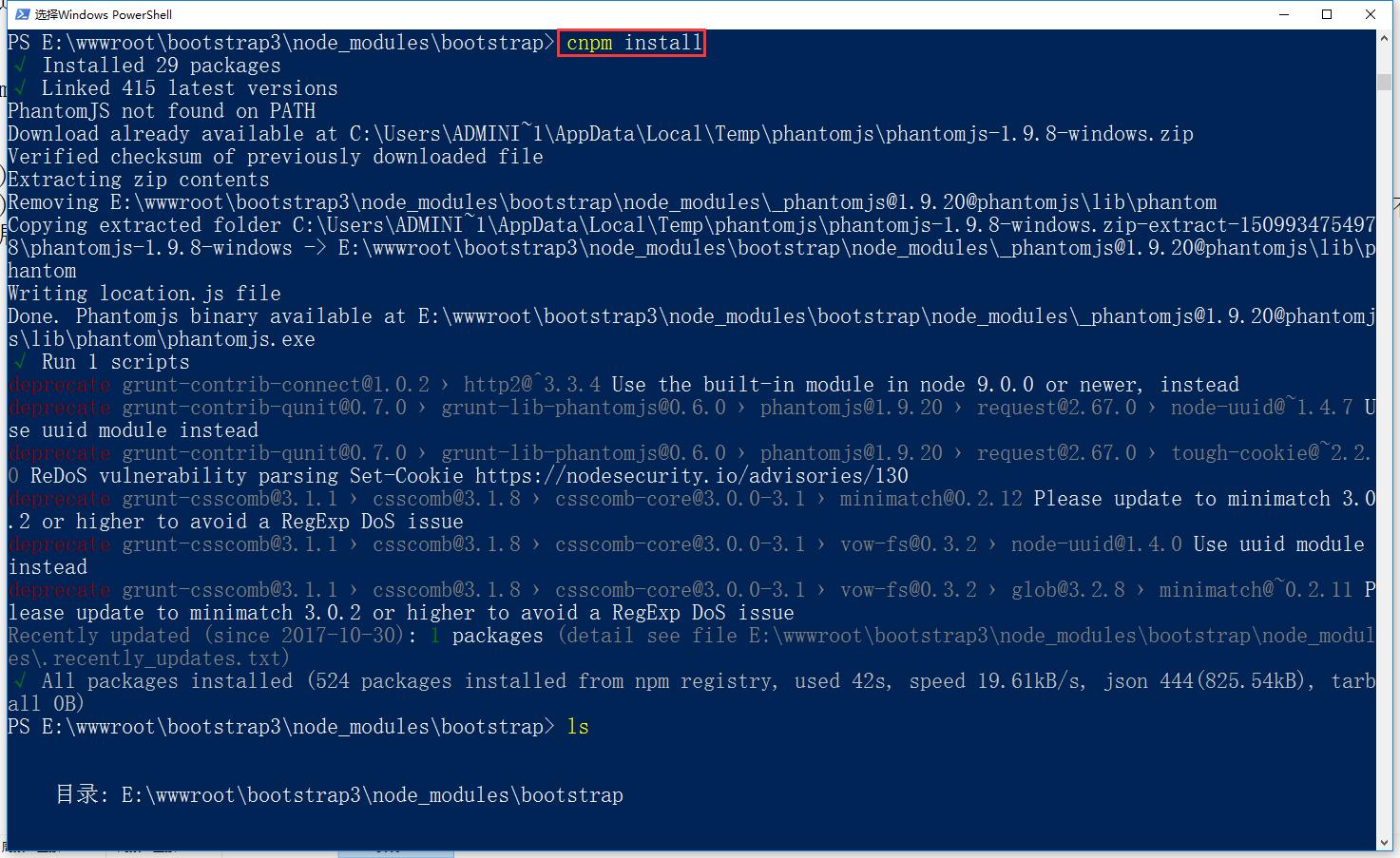 安装 Grunt,以 编译 CSS 和 JavaScript 文件,由于 npm 安装速度较慢,最终选择 cnpm