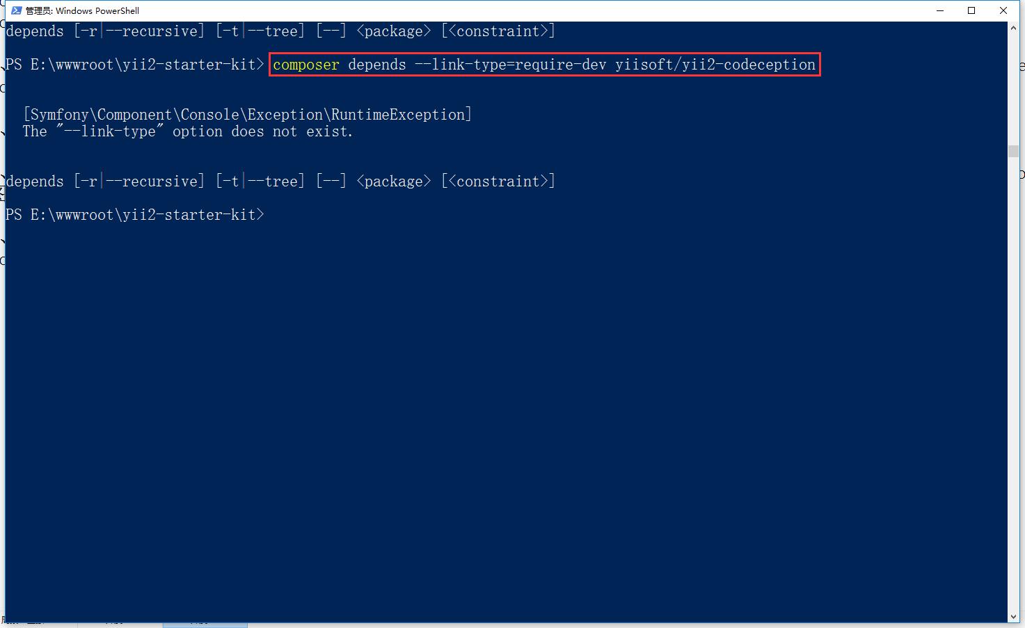 查出已安装在你项目中的 yiisoft/yii2-codeception,是否正在被其它的包所依赖,并列出他们