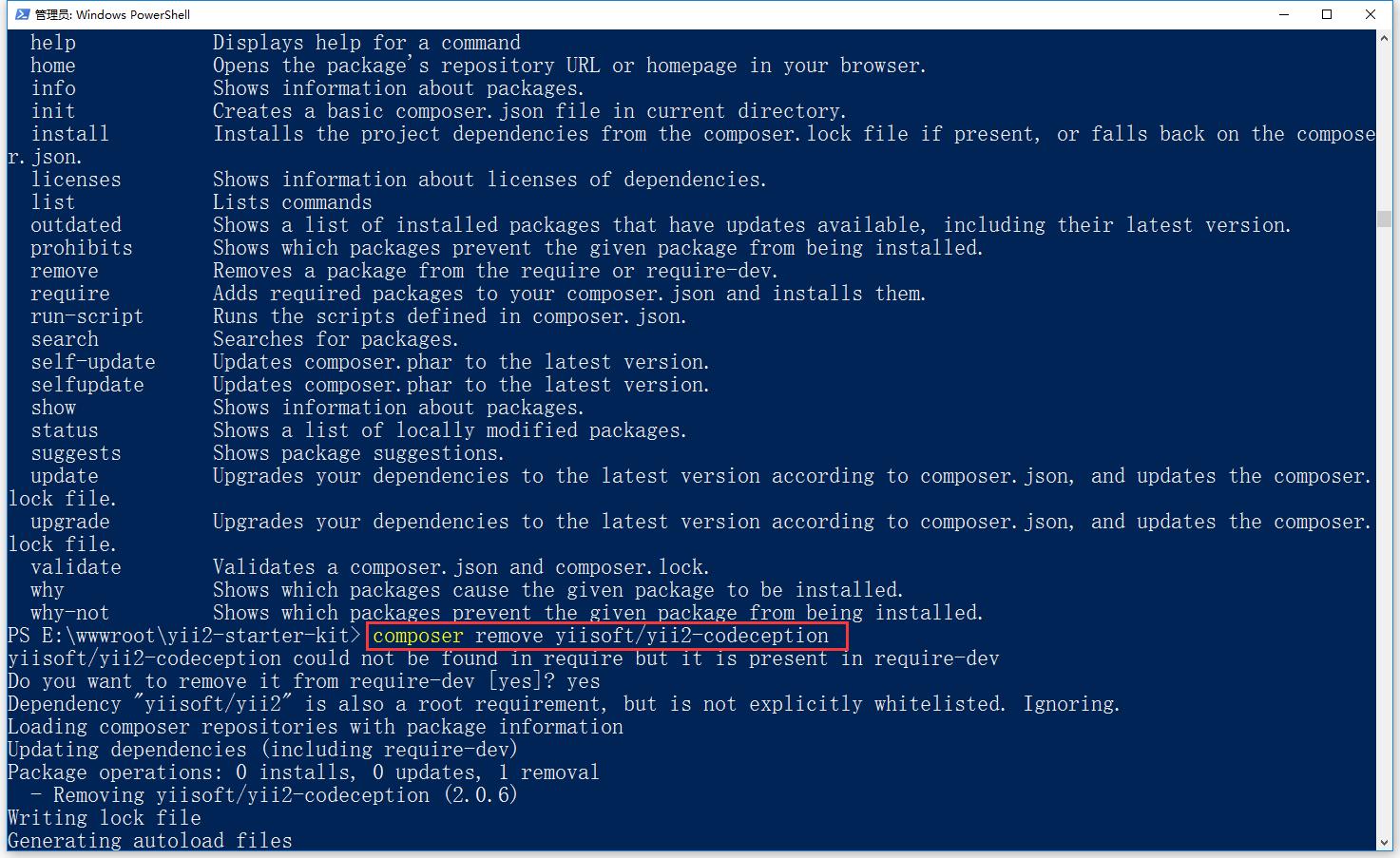 执行命令:composer remove yiisoft/yii2-codeception,删除 yiisoft/yii2-codeception