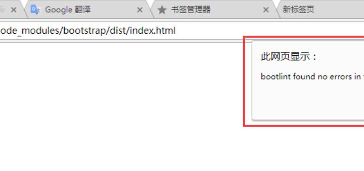 在某一个基于 Bootstrap 的页面上,打开 Run Bootlint 书签,将出现一个弹出窗口,通知您是否检测到问题,如果存在问题,请打开开发人员工具并选择控制台选项卡