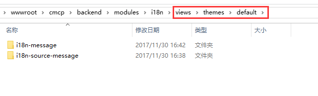 粘贴至目录:\backend\modules\i18n\views\themes\default\ 下,已经复制成功