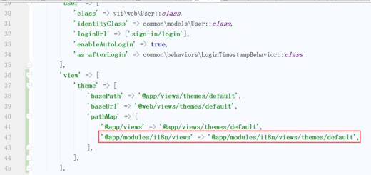 配置 view 应用组件的 [[yii\base\View::theme|theme]] 属性