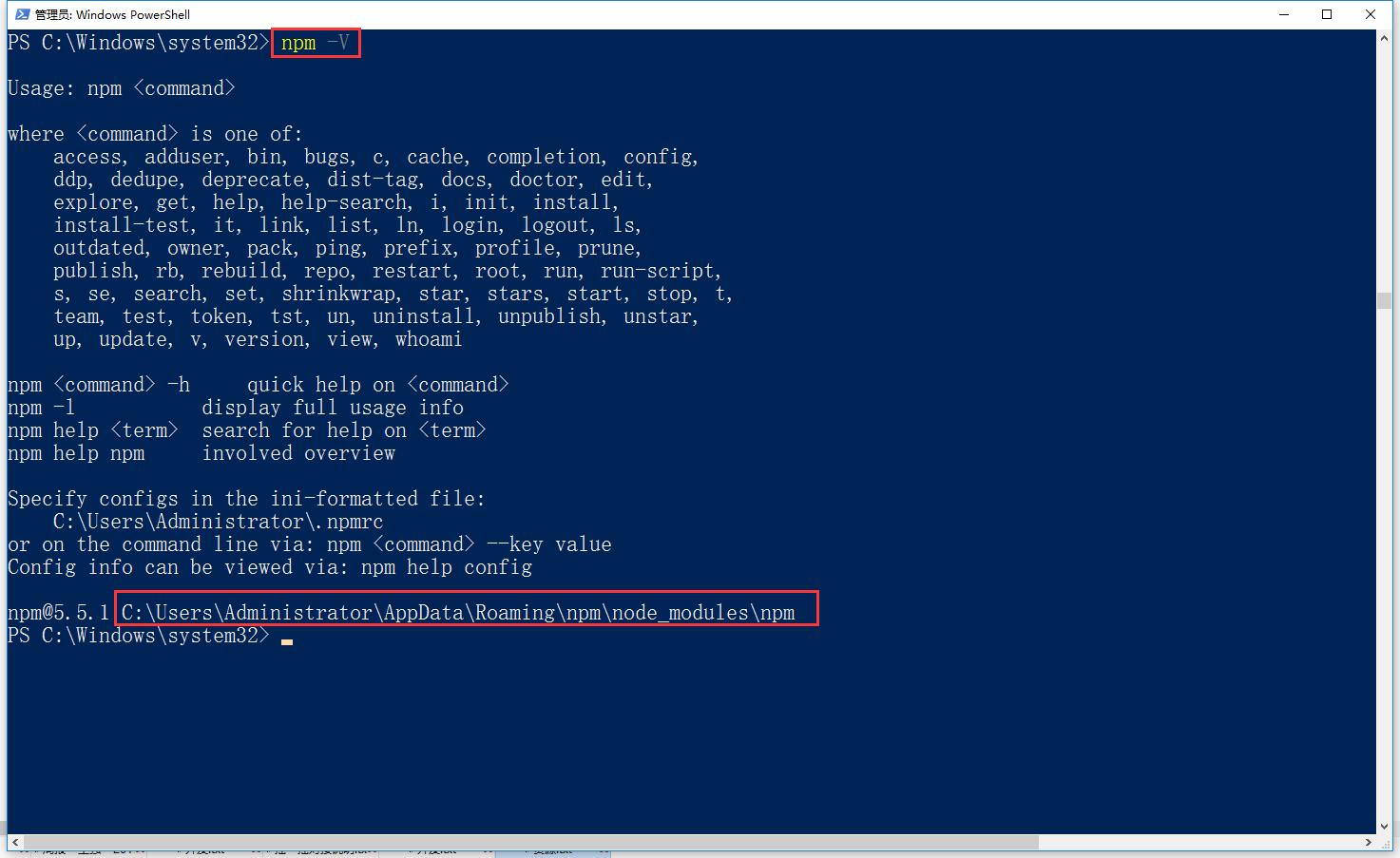 使用NPM来安装Less编译器,查看NPM版本